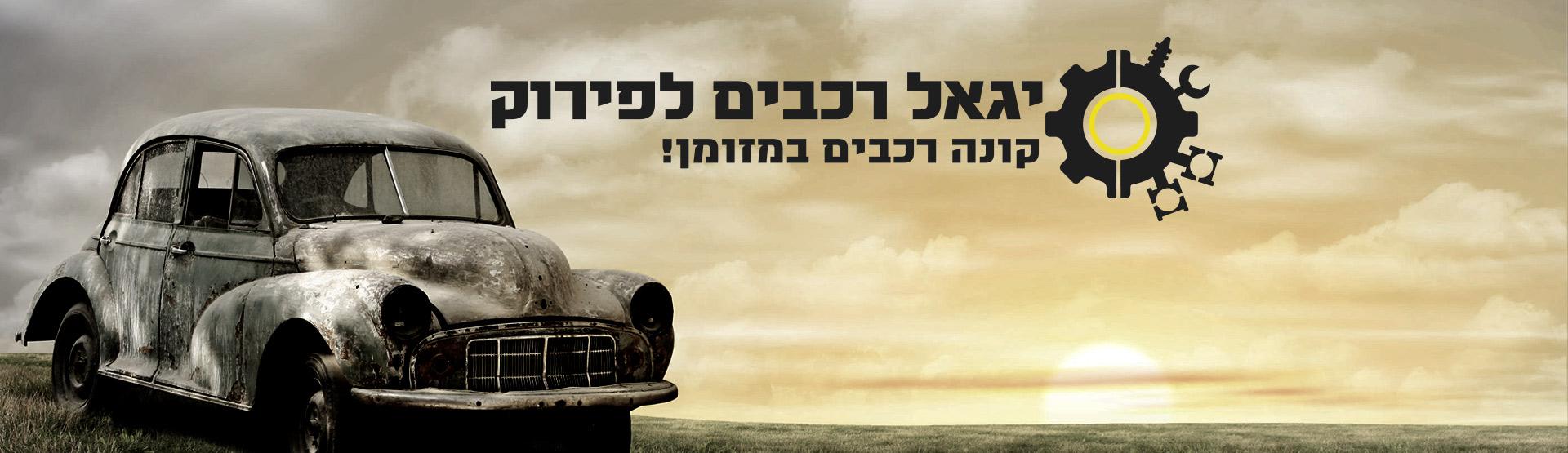 יגאל רכבים לפירוק
